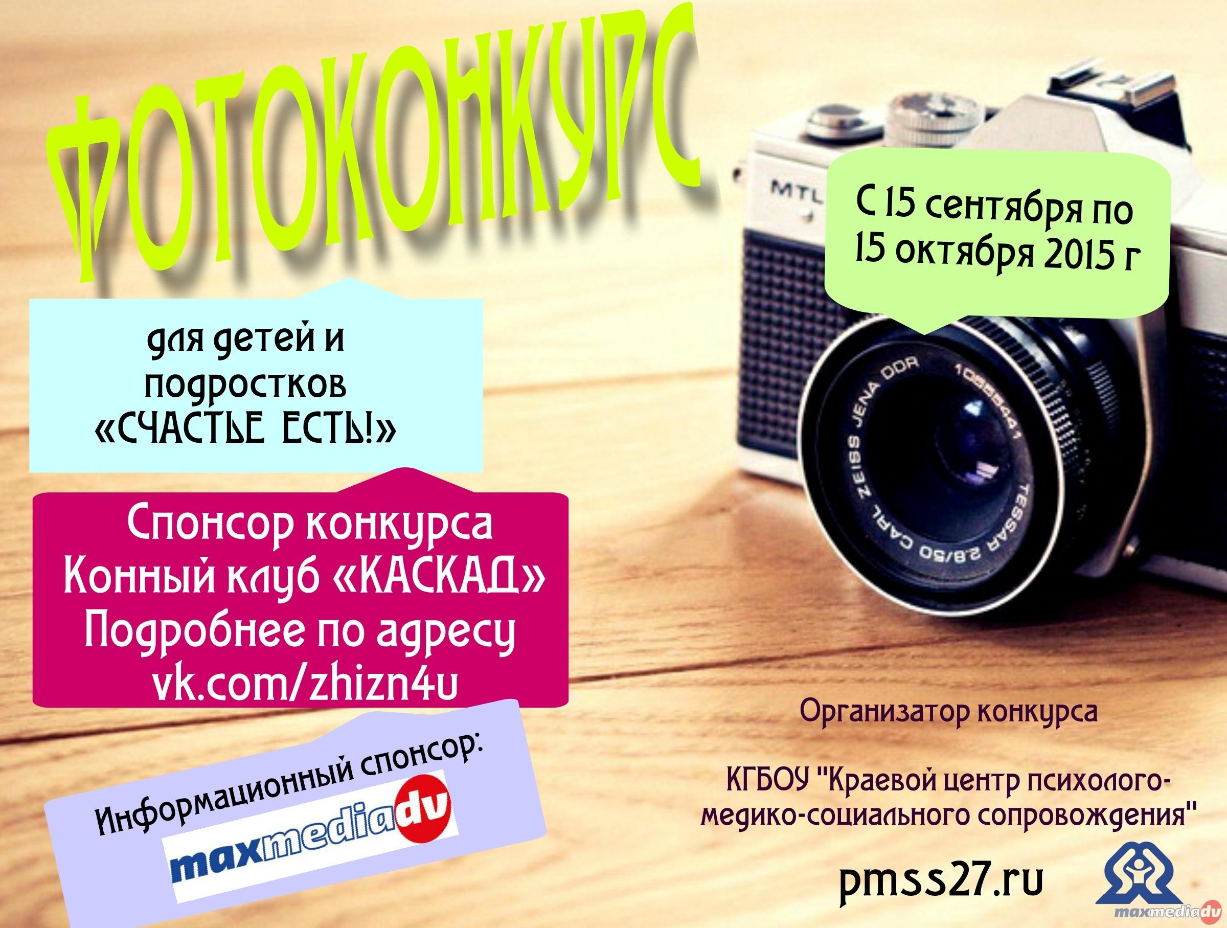 Фотоконкурс для начинающих в беларуси